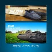 草地休闲鞋banner