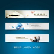 报纸看报书籍地球企业文化banner