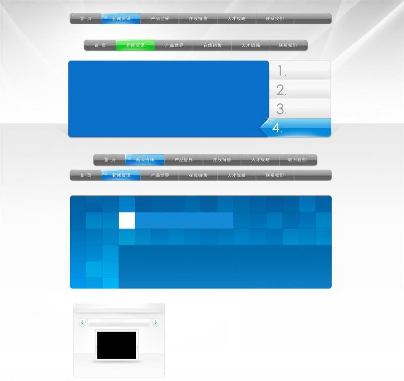 【psd】蓝色ui界面按钮素材