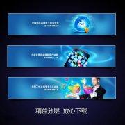 电子商务网站banner设计