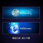 电脑科技网站banner