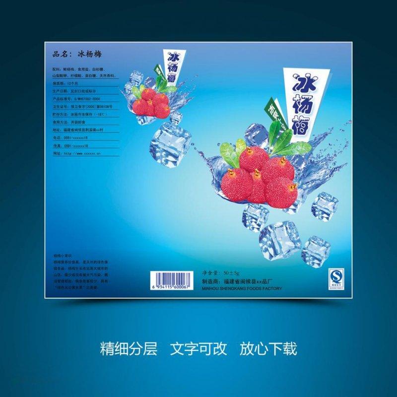 包装设计 食品包装  关键词: psd素材 包装设计 冰块 冰杨梅 包装