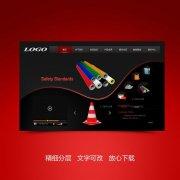 反光材料网站设计