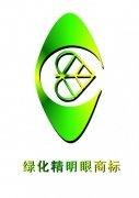 绿化精明眼商标