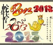 字体蛇年大吉 2013卡通设计 矢量图下载
