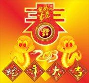 2013蛇年大吉 新春快乐展板 2013蛇年海报 创意模板