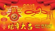 蛇年大吉 蛇年快乐 新春快乐展板 2013蛇年大吉