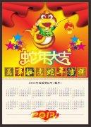 蛇年日历模板下载 新春快乐展板 2013蛇年大吉 CDR矢量素材