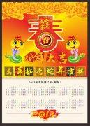 蛇年年历设计 矢量图下载  新春快乐展板 AI矢量图库 CDR矢量素材  2013蛇年大吉