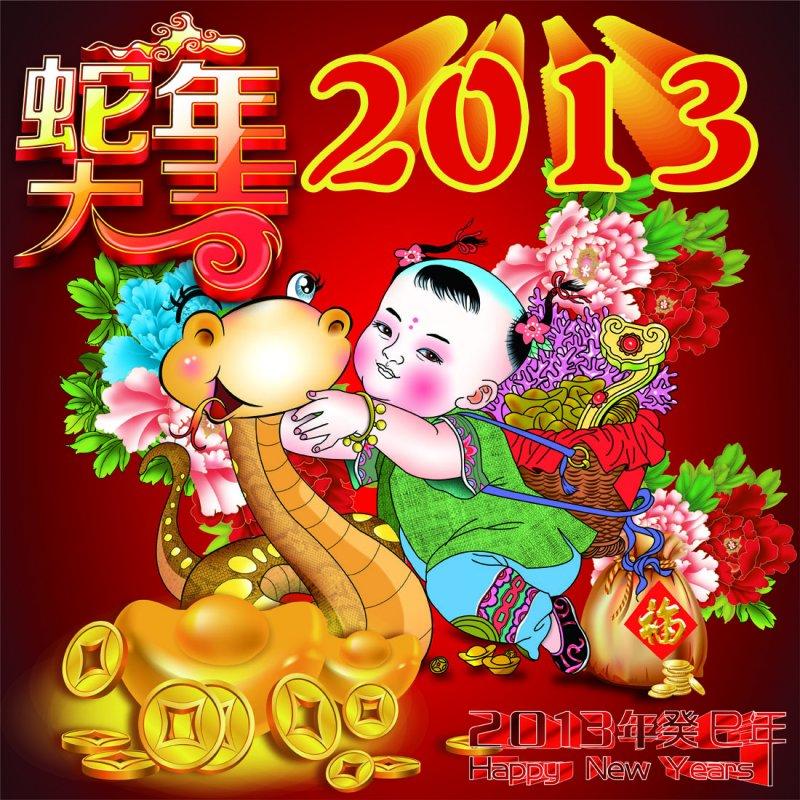 新春快乐展板 2013蛇年大吉 PSD分层模板 AI矢量图库 CDR矢量素材