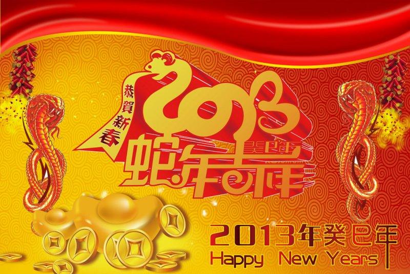 首页 ps分层专区 节日素材 春节  关键词: 蛇年吉祥 蛇素材 金币 金子