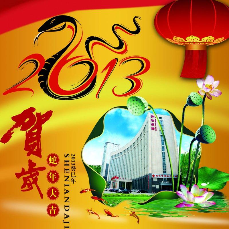 艺术字体2013 新春快乐展板 包装设计素材  2013蛇年大吉 创意模板