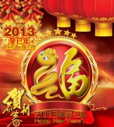 2013恭贺新年 新春快乐展板 2013蛇年大吉 矢量图下载 ppt设计模板 创意模板