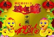 蛇年吉祥 新春快乐展板 2013蛇年大吉 名片模板 包装设计素材