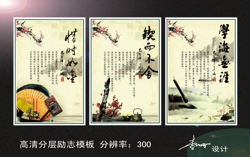 国画社团展板设计图片