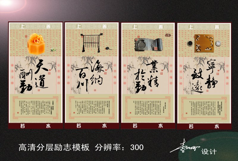 【psd】励志海报 中国风素材