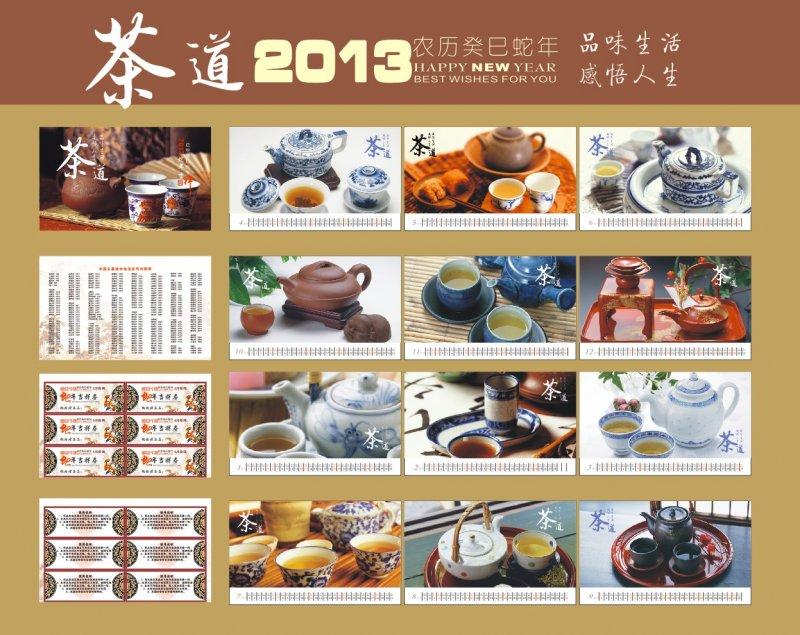 2013年茶道台历