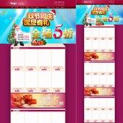 淘宝圣诞装修(无代码)网页设计