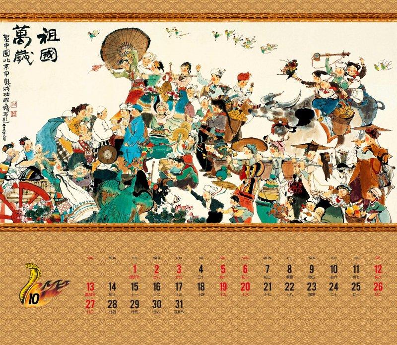 山水画 风景画 动物画 小鸟 孔雀 仙鹤 鱼儿 蛇 牡丹 荷花 中国风台历
