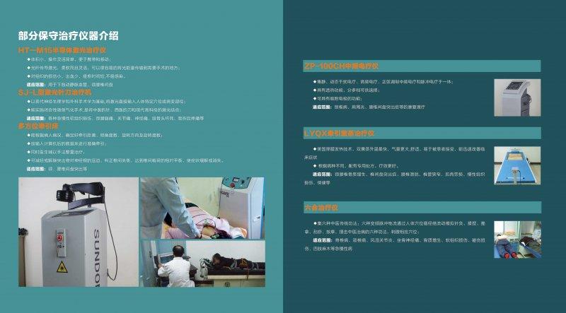 说明:-骨科宣传画册版式设计