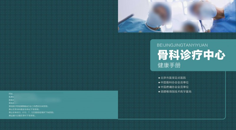 【psd】骨科宣传册封面设计