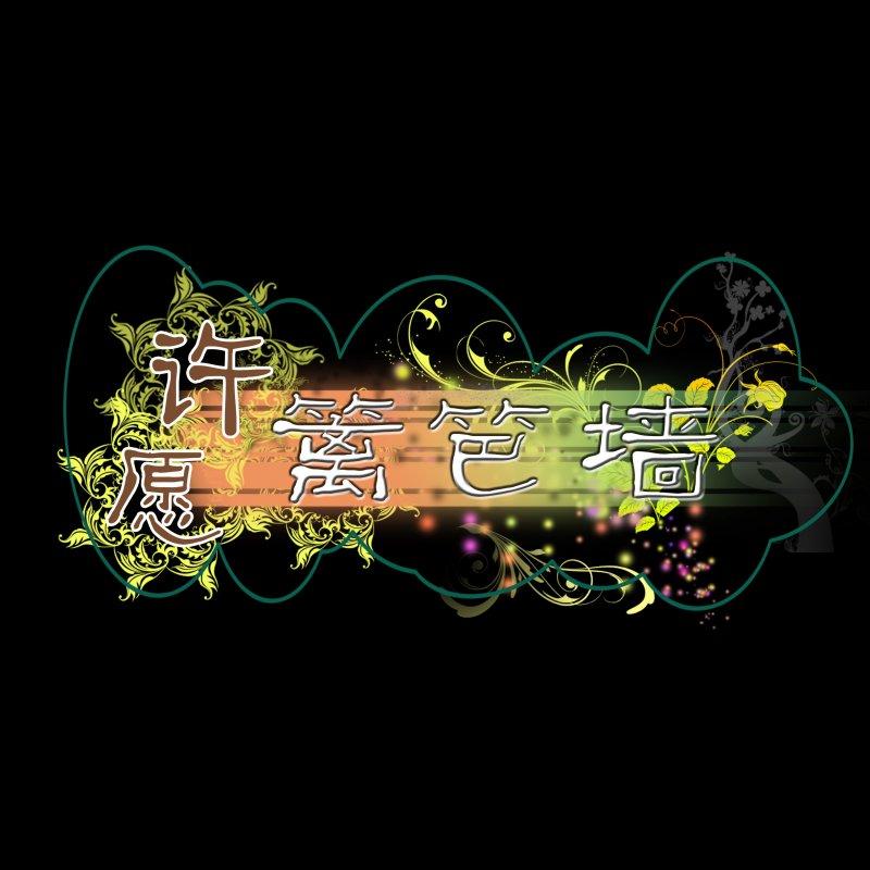 中秋节花好月圆艺术字