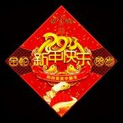 2013蛇年福字