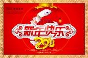 2013蛇年通用春节联欢晚会舞台背景