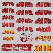 2013蛇年字体AI 蛇年大吉 立体字体 金蛇贺岁 蛇年矢量立体字体 AI矢量图库