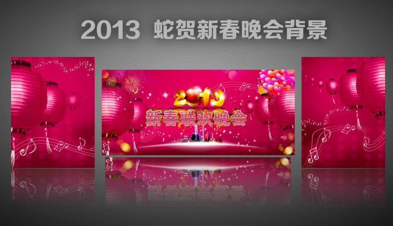 节日素材 春节  关键词: 说明:-2013年元旦联欢晚会舞台背景图设计 上