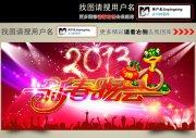 2013年元旦联欢晚会舞台背景图设计