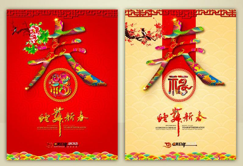 首页 ps分层专区 节日素材 春节  关键词: 说明:-新春海报 上一张图片