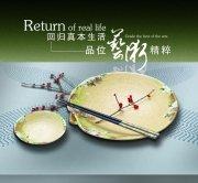 中国风 品味艺术精粹PSD分层素材