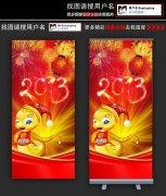 2013年蛇年X展架促销模板