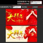 大拜年新春节日海报展板