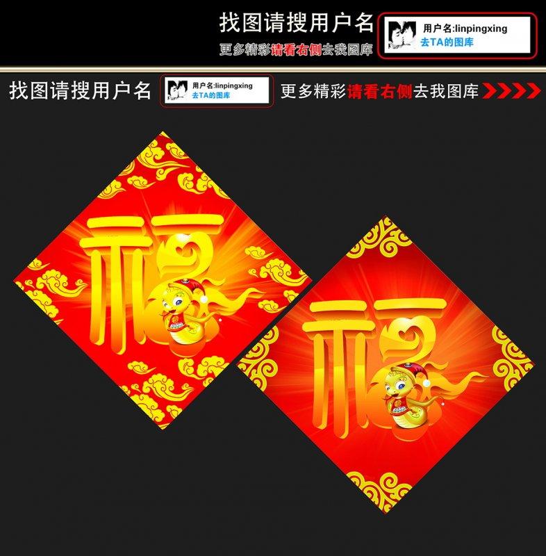 新年喜庆福字源文件设计