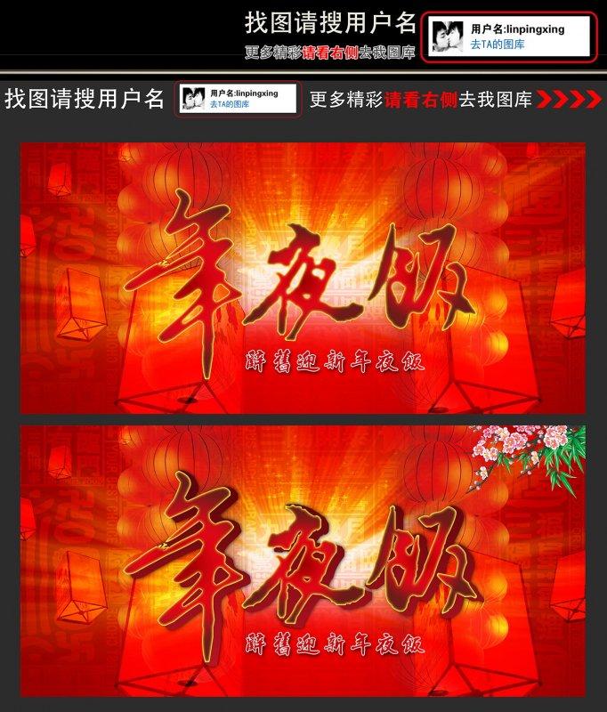 新春年夜饭海报展板