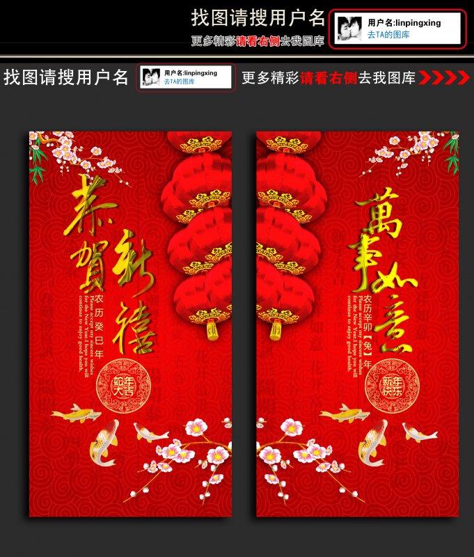 2013年蛇年展板促销素材模板