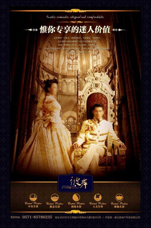 【psd】皇家地产海报设计