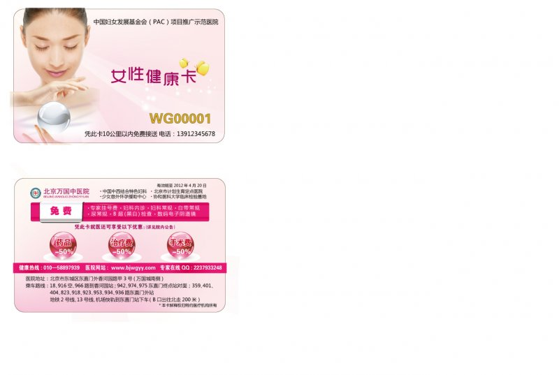 【eps】女性健康卡