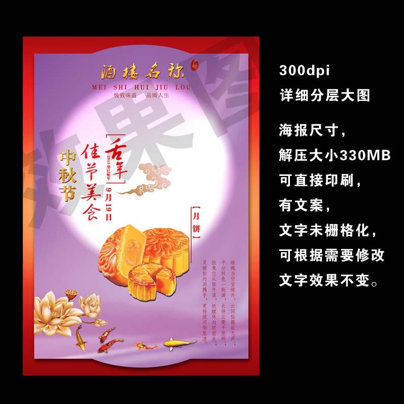 中秋节  关键词: 说明:-酒店宣传创意海报 上一张图片:  月饼