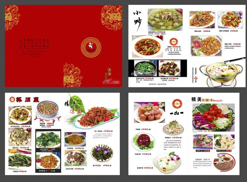 【psd】菜谱设计模板