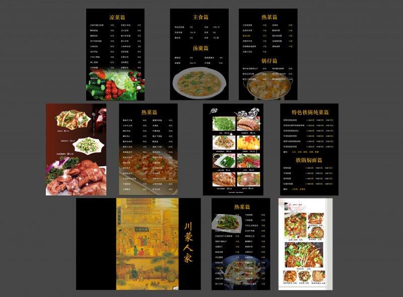 酒店菜谱模板 海鲜酒店菜谱 酒楼菜谱封面 菜谱元素 菜谱素材 酒店