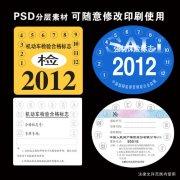 【PSD】強制保險 機動車檢驗合格標志PSD