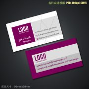 紫色名片设计模板