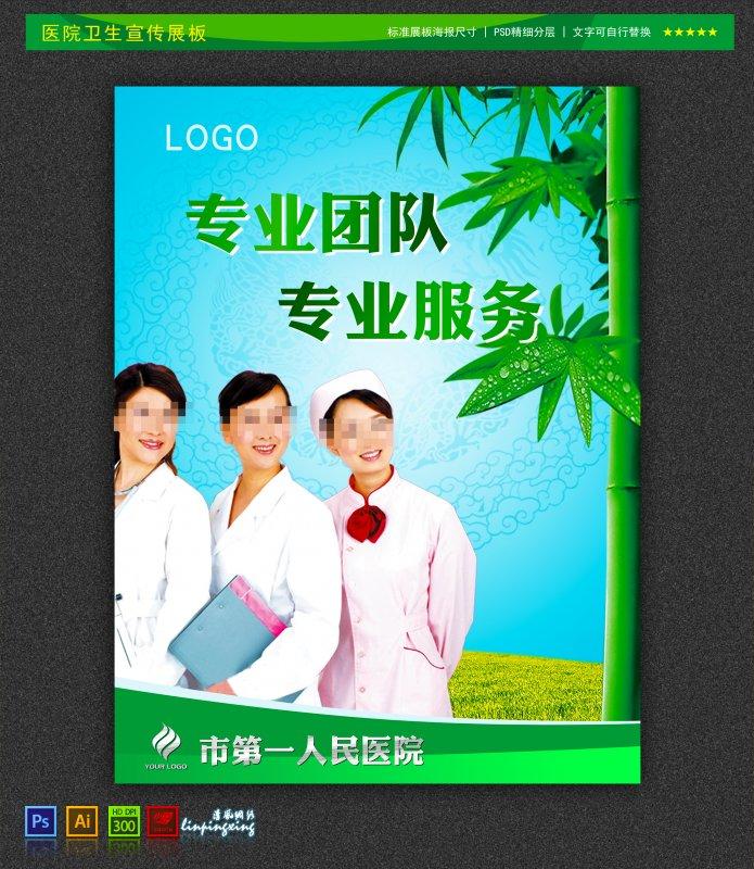 【psd】医院医疗卫生安全形象文化宣传展板设计