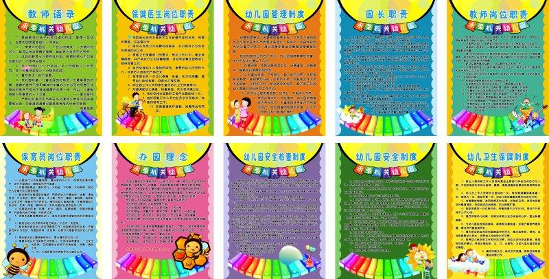 首页 矢量专区 广告设计 展板模板  关键词: 说明:-幼儿园制度 上一张