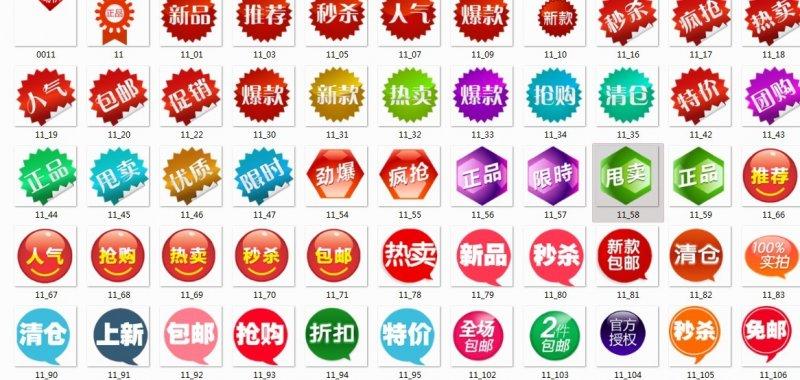 【psd】2600多款淘宝促销矢量水印