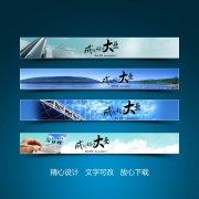 城市诚信大桥沟通网站banner设计