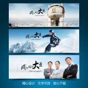 大鼎诚信人才滑雪网站banner设计
